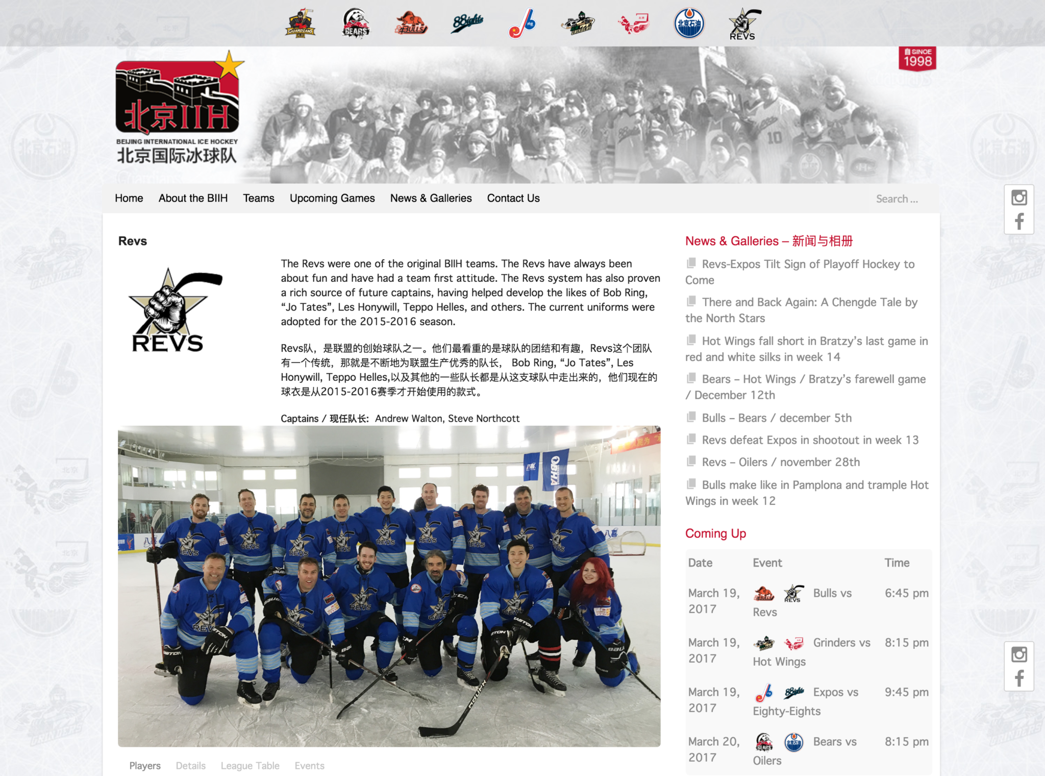 Beijing Int L Ice Hockey Biih Wildfire Solutions