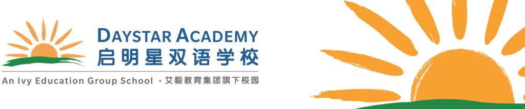 Wildfire Galleries - Daystar Academy, Beijing