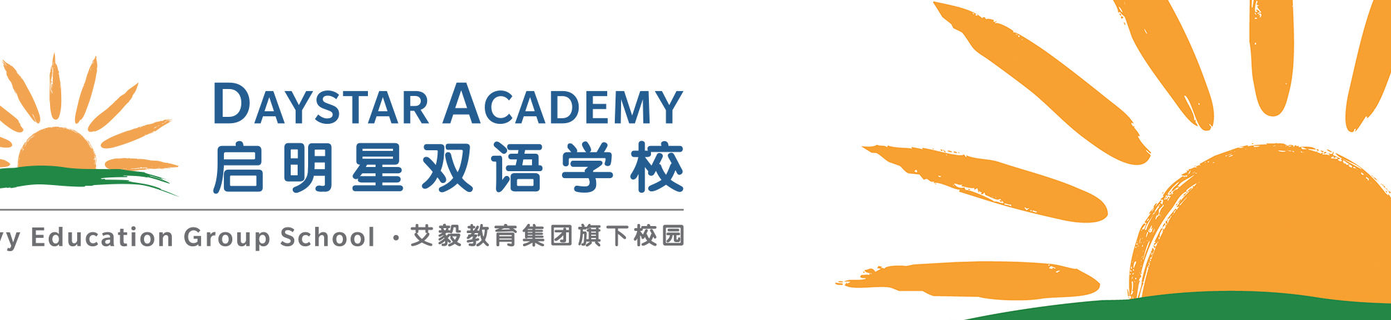 Wildfire Galleries - Daystar Academy, Beijing